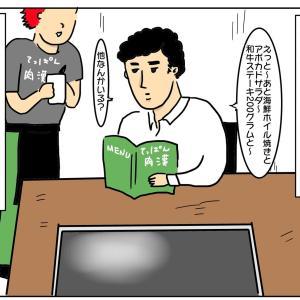 なれそめ20~タタ山さんの元カノの話と突然の・・~