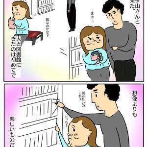 なれそめ25~図書館デート~