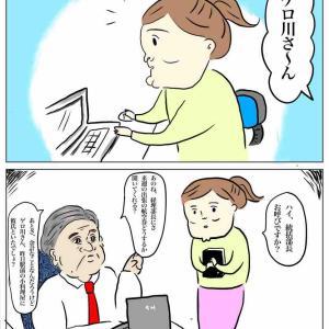 なれそめ28〜周りの目〜