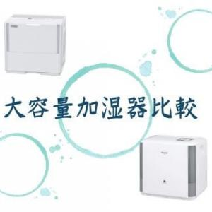 20畳以上LDKや吹き抜けのお家におすすめの大容量加湿器を徹底比較|パナソニックvsダイニチ【2019年】