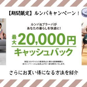 【最大2万円キャッシュバック】お掃除ロボットで有名なルンバとブラーバが期間限定でお買い得