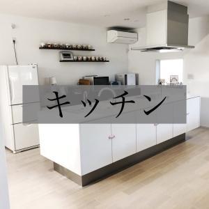 【WEB内覧会】白色キッチンが映える住友林業のシンプルモダンキッチン