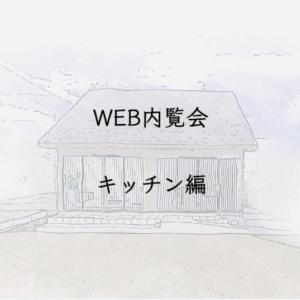 入居前WEB内覧会(キッチン編)