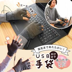 遠赤外線カーボンヒーター内臓『USB指先まであったか手袋』