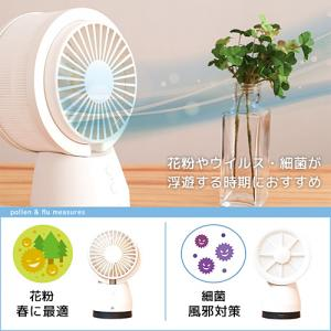花粉や風邪の時期に!卓上空気清浄機「スポットクーリングファン」