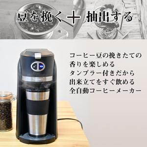 豆から作れるお一人様全自動コーヒーメーカー「俺のバリスタ」