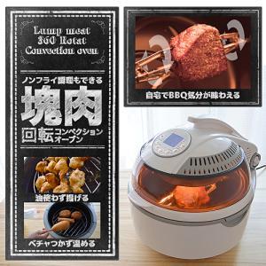 塊肉を360度回転調理できるドーム型コンべクションオーブン:動画あり