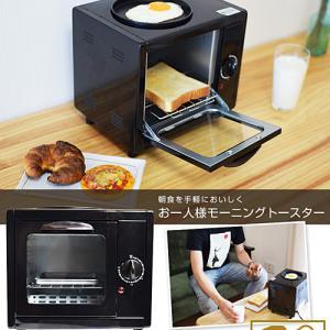 トーストと目玉焼きが同時に焼ける「お一人様モーニングトースター」動画あり