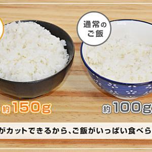 上がる内釜で糖質制限炊飯ができる「糖質カット炊飯器 匠」動画あり