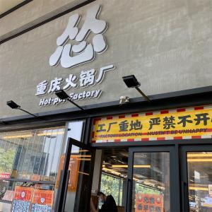 重庆火鍋「怂」