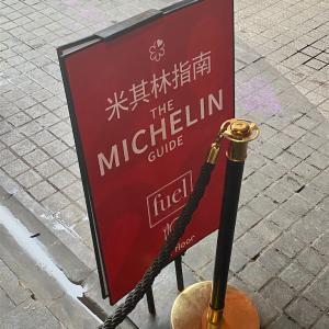フレンチレストラン〜FUEL〜