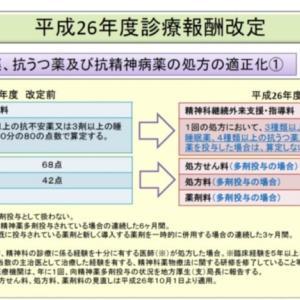日本における診療報酬改定と精神薬多剤処方の現状