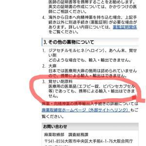 日本の精神医療がでたらめである根拠。