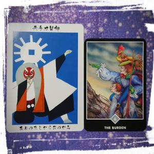 今日の二枚【天手力男神/THE BURDEN】