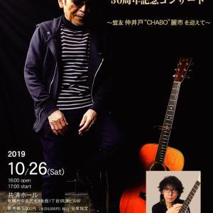来年の2/6(木)「えぞオン時計台2020プレミアム」に出演します!