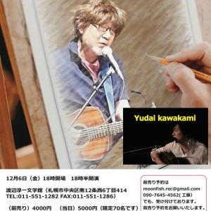 【ゲスト出演】12/6(金)kudochewデビュー40周年記念 ファイナル コンサート
