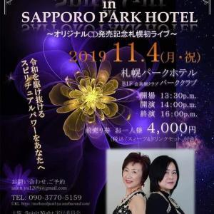 11/4は、Yuさん、今仁志さんの記念コンサートに行ってきました!