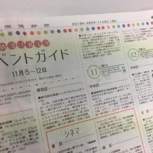 11/12時計台LIVEのお知らせが北海道新聞に!