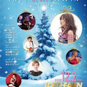 12/2(月)東京で歌います!「ソルティ冬祭りスペシャル」参加!