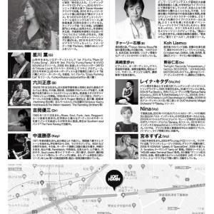 いよいよ来週!東京ライブ!バンドメンバーは。