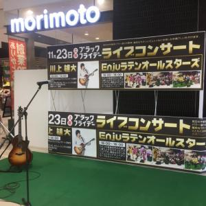 11/23(土・祝)ブラックフライデー・ライブコンサート in イオン東札幌 無事終わりました!