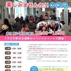 明日はJR白石駅で!一番寒いかも^^!