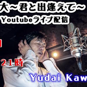 本日6/9(火)20時から第13回YouTubeライブ配信します!