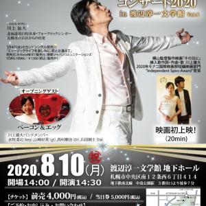 8/10(月・祝)渡辺淳一文学館で川上雄大コンサート2020を行います!