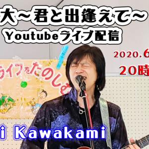 本日6/30(火)20時から第16回YouTubeライブ配信します!
