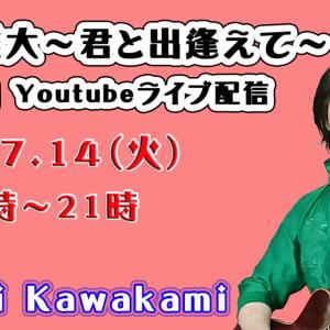 本日7/14(火)20時から第18回YouTubeライブ配信します!