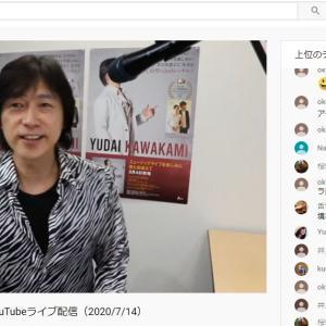 2020/7/14 YouTubeライブ配信終了しました!
