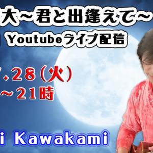 本日7/28(火)20時から第20回YouTubeライブ配信します!