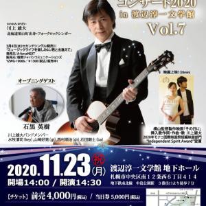 11/23(月・祝)渡辺淳一文学館で川上雄大コンサート2020 Vol.7を行います!