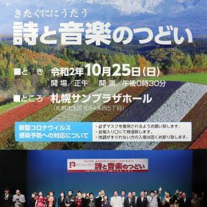 明日10/25(日)は、北海道作詩家協会主催の新作発表会に出演します!