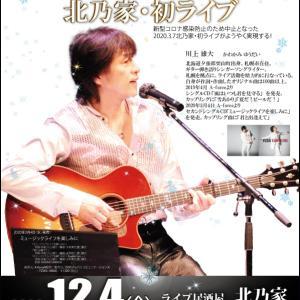 12/4(金)北乃家・初ライブ開催します!