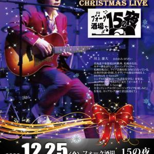 12/25(金)川上雄大クリスマスライブ in 15の夜