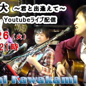 本日1/26(火)20時から第44回YouTubeライブ配信します!