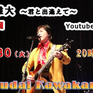 本日3/30(火)20時から第53回YouTubeライブ配信します!