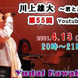 本日4/13(火)20時から第55回YouTubeライブ配信します!