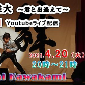 本日4/20(火)20時から第55回YouTubeライブ配信します!