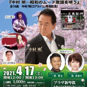 【お知らせ】4/17「春!演歌競宴、花盛り イン 新琴似」ゲスト出演します!