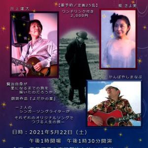 【ライブのお知らせ】7/31(土)苫小牧ライブ行ないます!