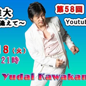 本日5/18(火)20時から第58回YouTubeライブ配信します!