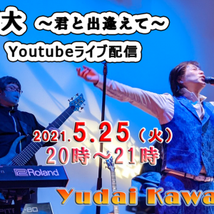 本日5/25(火)20時から第59回YouTubeライブ配信します!
