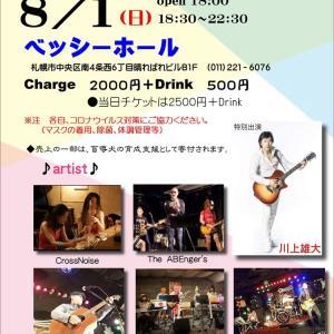 【ライブのお知らせ】8/1(日)ベッシーホールにてライブ出演します!