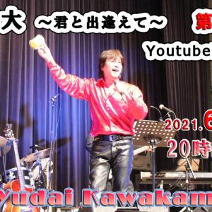 本日6/8(火)20時から第61回YouTubeライブ配信します!