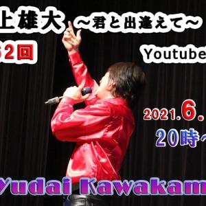 本日6/15(火)20時から第62回YouTubeライブ配信します!