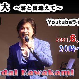 本日6/22(火)20時から第63回YouTubeライブ配信します!