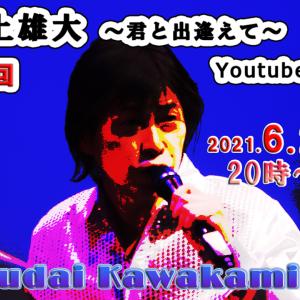 本日6/29(火)20時から第64回YouTubeライブ配信します!