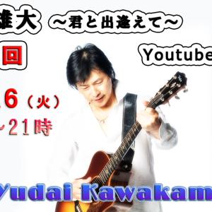 本日7/6(火)20時から第65回YouTubeライブ配信します!